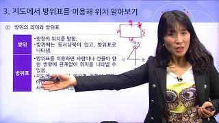 [백점맞는사회]01. 4학년 사회_ 1.  지역의 위치…