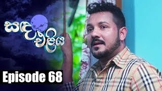 Sanda Eliya - සඳ එළිය Episode 68 | 25 - 06 - 2018 | Siyatha TV Thumbnail
