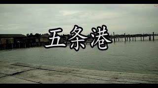 五条港 - Vlog #2