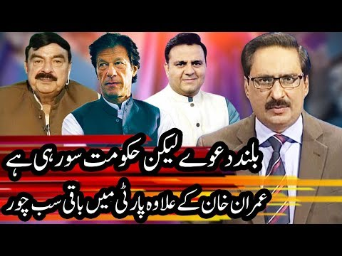 Kal Tak with Javed Chaudhry | 29 August 2018 | Express News