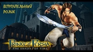 Prince of Persia: The Sands of Time - Intro Video [RUS]