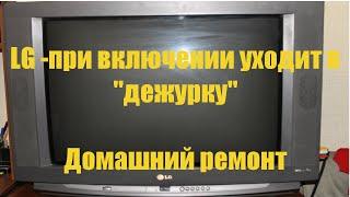Ремонт телевизора LG(Телеку лет 15-17, и вот наконец-то он сломался:) При включении мгновенно уходит в дежурный режим. Поломка не..., 2016-01-11T17:08:17.000Z)
