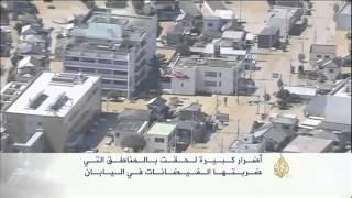 فيضانات عارمة في مناطق عدة في اليابان