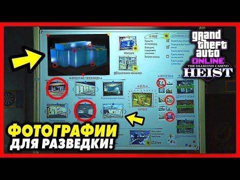 GTA 5 Online: ВСЕ ФОТО РАЗВЕДКИ КАЗИНО - 6 Точек Входа & 10 Объектов