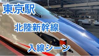 【JR東京駅】北陸新幹線W7系 入線シーン!【嫁チャンネル・鉄道チャンネル】#307