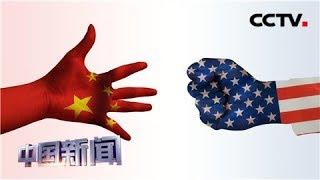 [中国新闻] 数说中美经贸摩擦 美国农业遭受重创 美农民成为直接受害者   CCTV中文国际