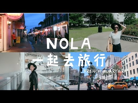 VLOG|TRAVEL WITH SUGGY|NEW ORLEANS|一起去旅行