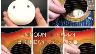 篠崎愛 UNICORN(カバー)?HAPPY BIRTHDAY