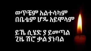 Jacky Gosee - Haq ሀቅ (Amharic with Lyrics)