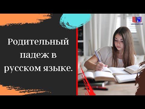 Родительный падеж в русском языке.