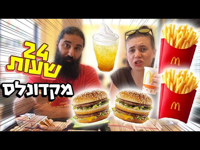 מה היה קורה אם אכלנו רק מקדונלס יפן במשך 24 שעות!🍔🍟זה היה מפתיע!