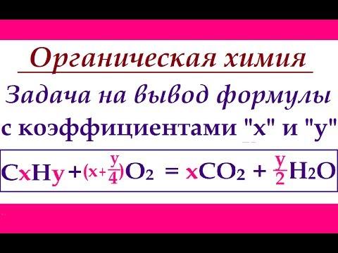 Задачи по органической химии. Углеводороды. Задача 20из YouTube · Длительность: 3 мин41 с