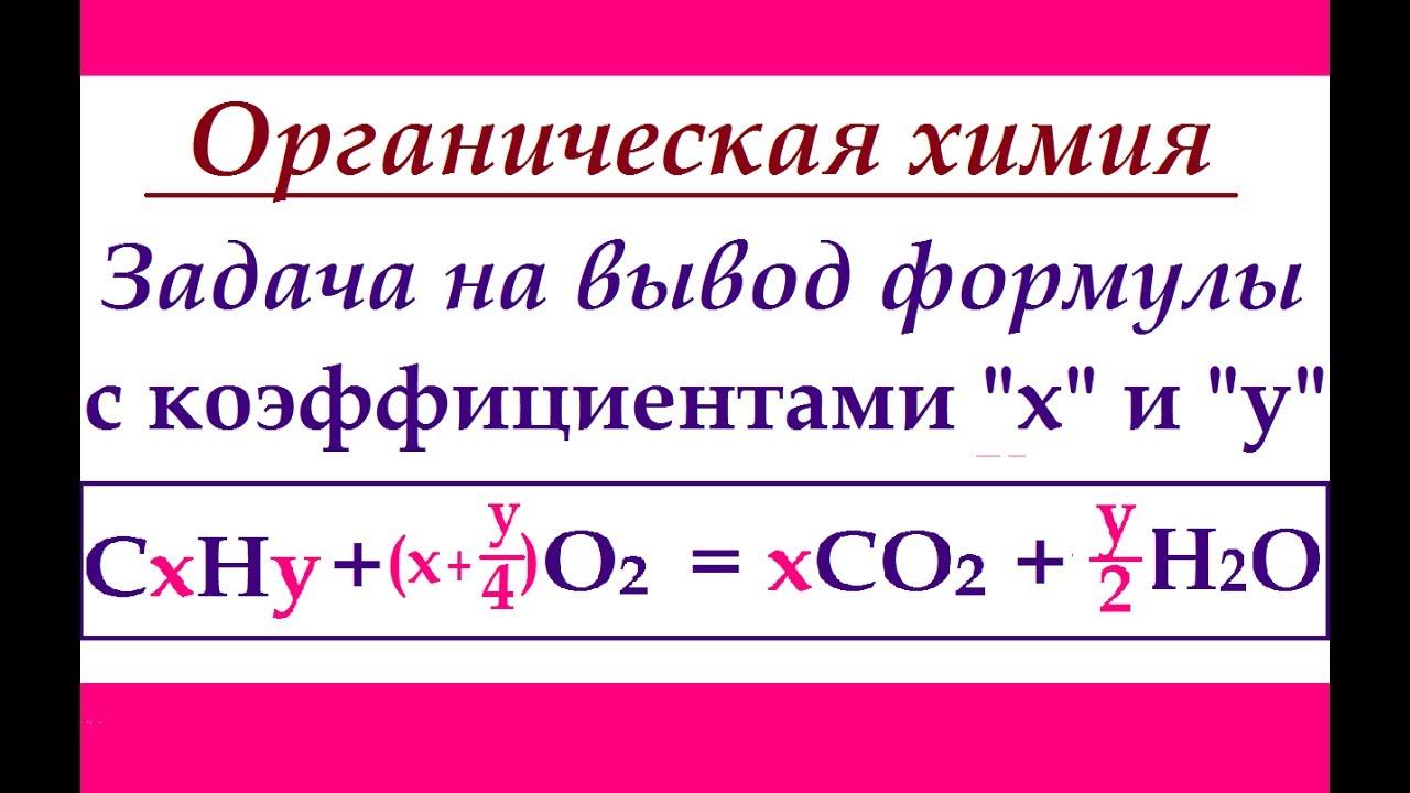 Решение задач коэффициентов в химии этапы решения задач по технологии программирования