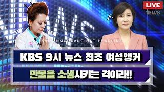 KBS 9시뉴스 여성최초 여성앵커 이소정!! 만물을 소생시키는 격이라~ (산신무당TV,SBS,유명한무당,유명…