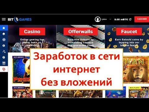 Видео Заработок в сети интернет для всех блогспот