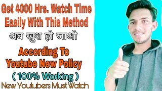 How To Get 4000 Hours Watch Time Fast- according to youtube new policy 2018 100% working Method
