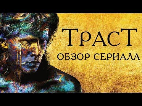 "ТРАСТ ""TRUST"" ОБЗОР СЕРИАЛА"