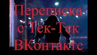 ИСТОРИИ НА НОЧЬ. Переписка с Тек-Тек ВКонтакте