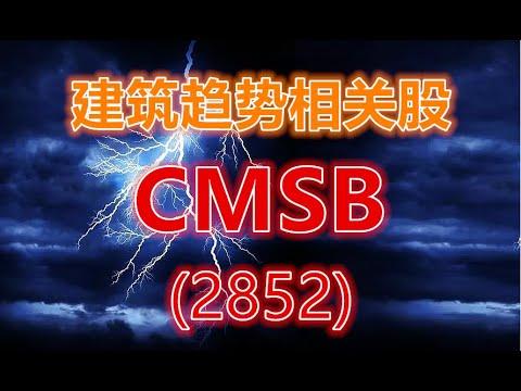 Download 第七十五期:建筑趋势相关股 CMSB (2852)