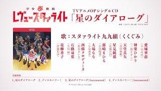 TVアニメ「少女☆歌劇 レヴュースタァライト」OPシングル「星のダイアロ...