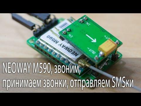 GSM/GPRS модем NEOWAY M590, звоним, принимаем звонки, отправляем SMSки