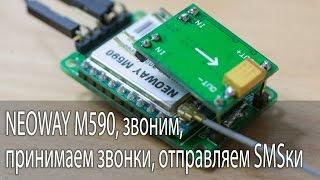 GSM/GPRS модем NEOWAY M590, звоним, принимаем звонки, отправляем SMSки(Продолжаем разберется с GSM/GPRS модемом за 4 бакса, на этот раз звоним, принимаем звонки, отправляем SMS при помо..., 2015-12-10T23:07:06.000Z)