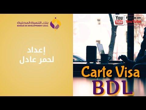 Carte Visa de la banque BDL  طلب بطاقة فيزا من بنك التنمية المحلية