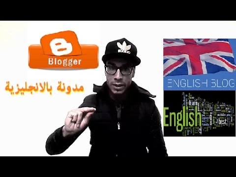 دورة احتراف بلوجر! كيفية انشاء مدونة ربجية باللغة الانجليزية دون ان تتقنها 2017