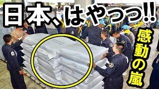 衝撃!日本のある迅速な支援にダム決壊被害ラオスから感動の嵐!「世界に日本がいてくれて良かった!」【海外の反応】