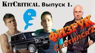 Провал Физрука 3, позор Кокорина и возвращение гелика. Физрук скатился? [KitCritical #1].