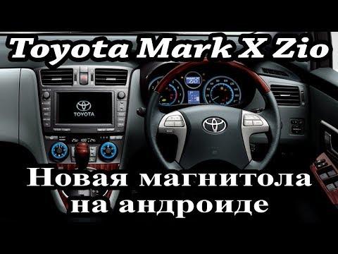 Toyota Mark X Zio (2010-12)-установка магнитолы с интернетом, евро радио, навигацией, камерой обгона