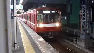 【京急】2000形2061編成発車シーン(1C12M界磁チョッパ)