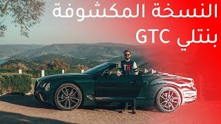 Bentley Continental GTC 2020 بنتلي كونتيننتال كشف