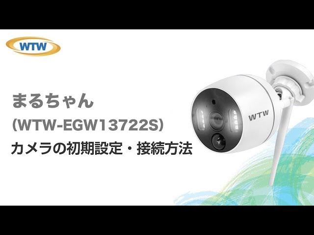 まるちゃん(WTW-EGR13722S)|防犯カメラの塚本無線