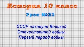 История 10 класс (Урок№23 - СССР накануне Великой Отечественной войны. Первый период войны.)