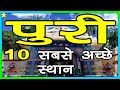 10 Best Places To Visit In PURI | पुरी घूमने के 10 प्रमुख स्थान | Hindi Video | 10 ON 10