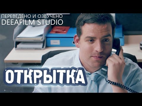 Короткометражная комедия «Открытка» | Озвучка DeeAFilm