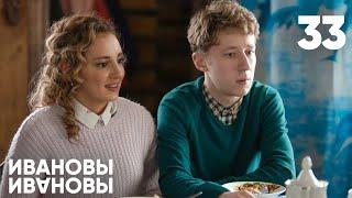 Ивановы - Ивановы | Сезон 2 | Серия 33