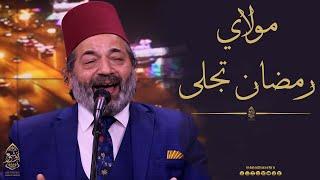 مولاي إني ببابك - رمضان تجلى - الإخوة أبوشعر | Mbc Masir - Mawlay - Ramadan Tajla - Abu Shaar Bro