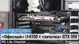 Intel i3-6100 + MSI GTX 950 Gaming Тест в 12 играх (Без комментариев)