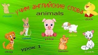 Английский язык для самых маленьких/Обучающее видео для малышей/Животные
