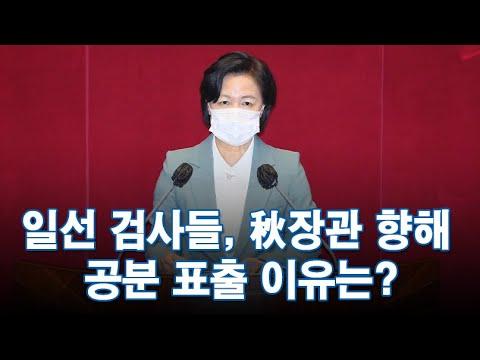 검사들, 추미애 향해 공분 표출 이유는…검란으로 이어지나 [뉴스9] - YouTube