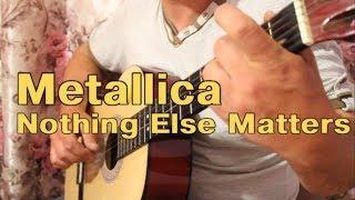 Metallica - Nothing Else Matters на гитаре. Красивая мелодия