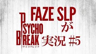 FaZe SLPがサイコブレイク実況 #5 The Evil Within 【チャプター1での悪夢再び!?】 Thumbnail