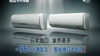 日立冷氣日本篇25秒.wmv