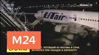 Пассажирский самолет загорелся после посадки в Сочи - Москва 24