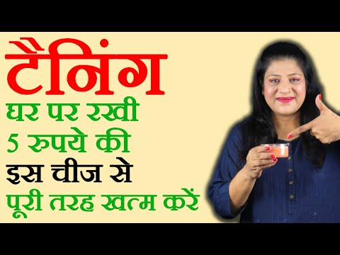 How To Remove Sun Tan Naturally and Faster 100% Work (Suntan Treatment) In Hindi