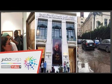 من ينقذ متحف لفنون الجميلة بالإسكندرية من إهمال أعمال الصيانة  - 22:54-2019 / 1 / 15