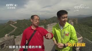 《远方的家》 20191003 大好河山 长城精华聚燕山| CCTV中文国际