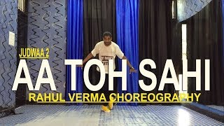 Aa Toh Sahi Song Dance Video | Rahul Verma | Choreography